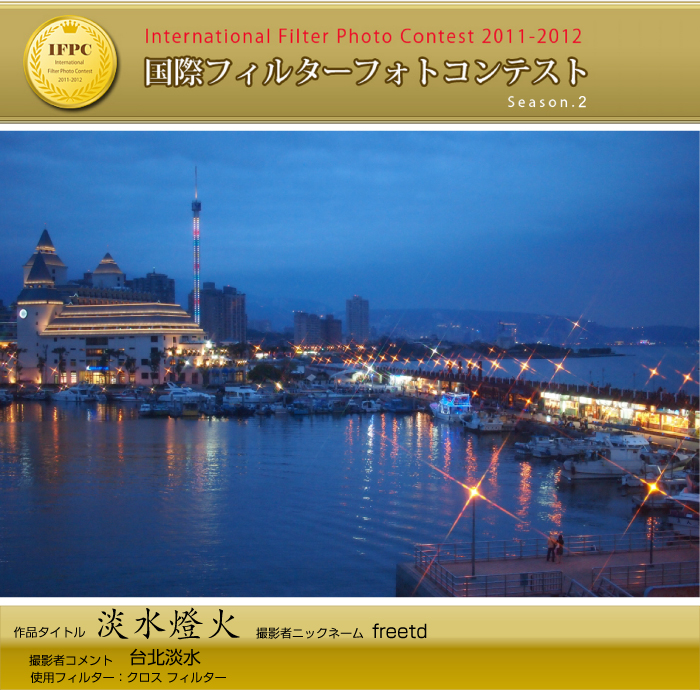 ifpc_season2_award.jpg
