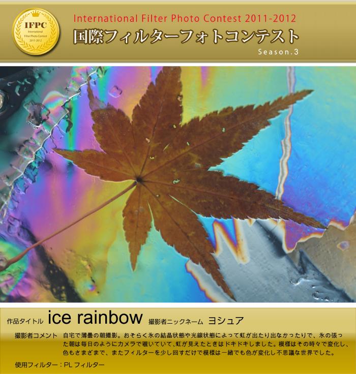 ifpc_season3_award.jpg