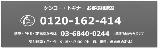 フリーコール:0120-162-414