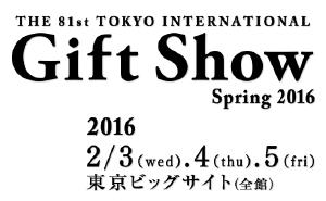 gift2016_logo.jpg