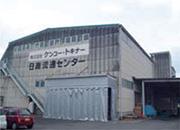 日高流通センター
