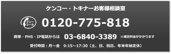 kenko_soudan.jpg