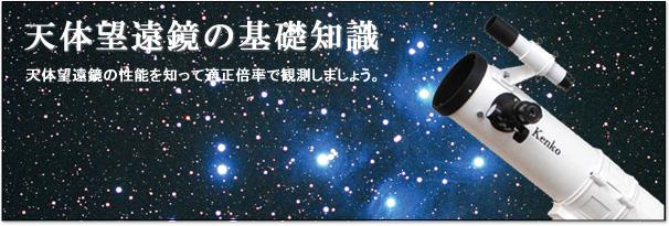 単体望遠鏡の基礎知識