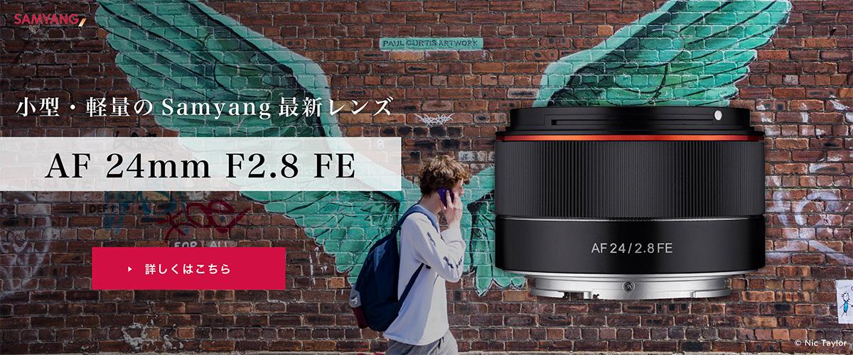 SAMYANG AF 24mm F2.8 FE