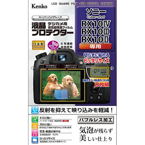液晶プロテクター ソニー RX10IV/RX10III/RX10II用