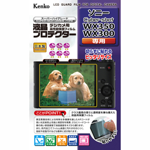 液晶プロテクター ソニー Cyber-shot WX350 / WX300 用