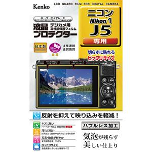 液晶プロテクター ニコン Nikon1 J5 用