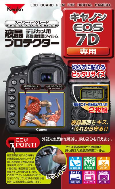 液晶プロテクター キヤノン EOS 7D 用画像