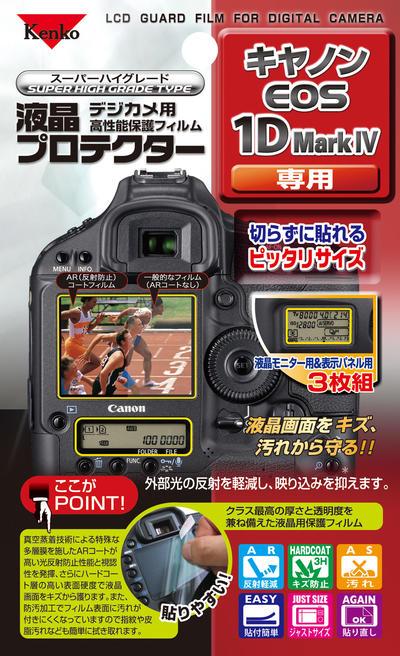 液晶プロテクター キヤノン EOS 1D Mark4 用画像