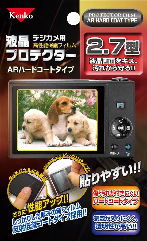 液晶プロテクター ARハードコートタイプ 2.7型 画像1