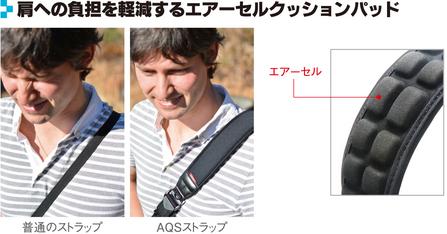 肩への負担を軽減するエアーセルクッションパッド
