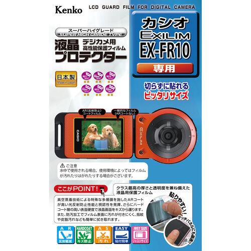 液晶プロテクター カシオ EXILIM EX-FR10 用 画像1