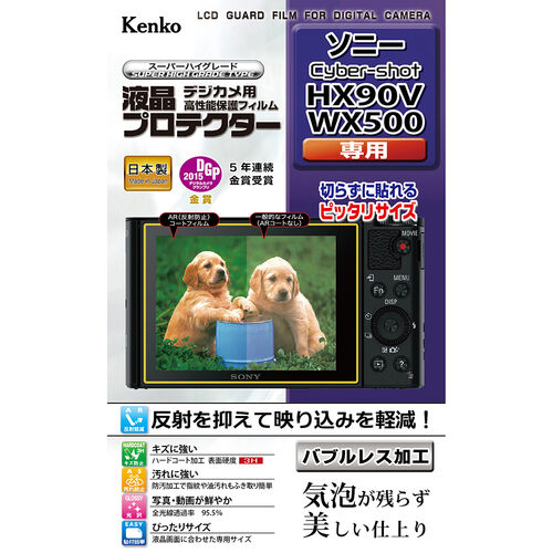 液晶プロテクター ソニー Cyber-shot HX90V / WX500 用 画像1
