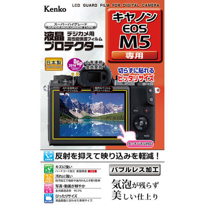 液晶プロテクター キヤノン EOS M5 用画像