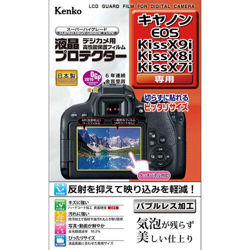 液晶プロテクター キヤノン EOS Kiss X9i / Kiss X8i / Kiss X7i 用 画像1
