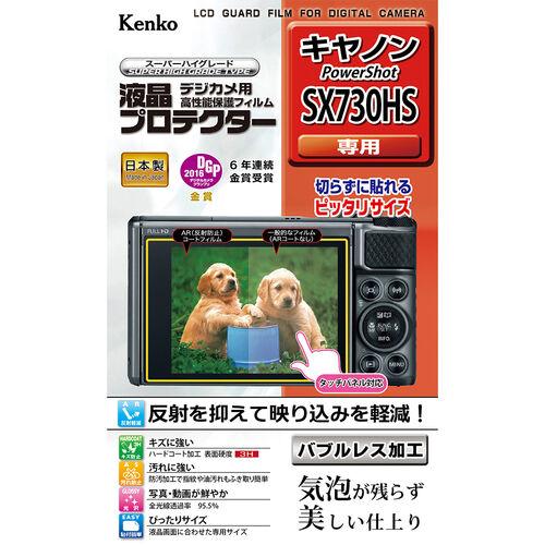 液晶プロテクター キヤノン PowerShot SX730HS 用 画像1