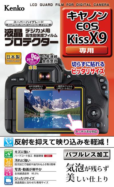 液晶プロテクター キヤノン EOS Kiss X9用画像