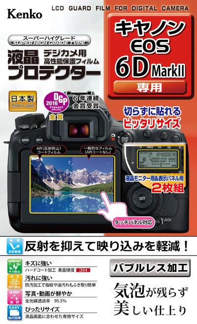 液晶プロテクター キヤノン EOS 6D Mark II 用画像