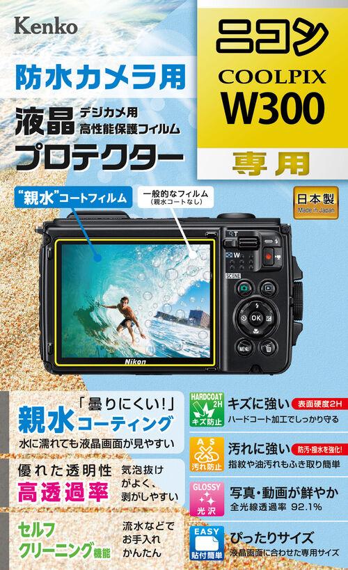 防水カメラ用 液晶プロテクター ニコン COOLPIX W300用 画像1