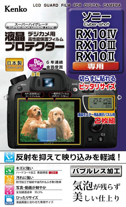 液晶プロテクター ソニー RX10IV/RX10III/RX10II用 画像1