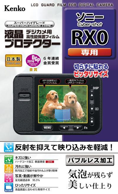 液晶プロテクター ソニー RX0用画像