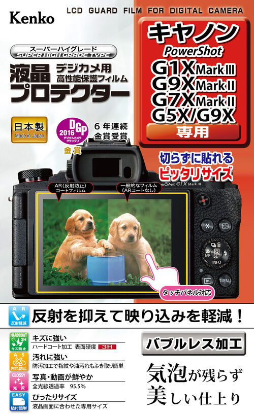 液晶プロテクター キヤノン Power Shot G1X MarkⅢ/G9X MarkⅡ/G7X MarkⅡ/G5X/G9X用 画像1