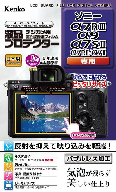 液晶プロテクター ソニー α7RⅢ / α9 / α7SⅡ / α7RⅡ / α7Ⅱ 用画像