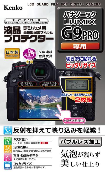 パナソニック  LUMIX G9 PRO 用画像