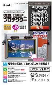 液晶プロテクター パナソニック LUMIX GF10 / GF90 / GF9 用
