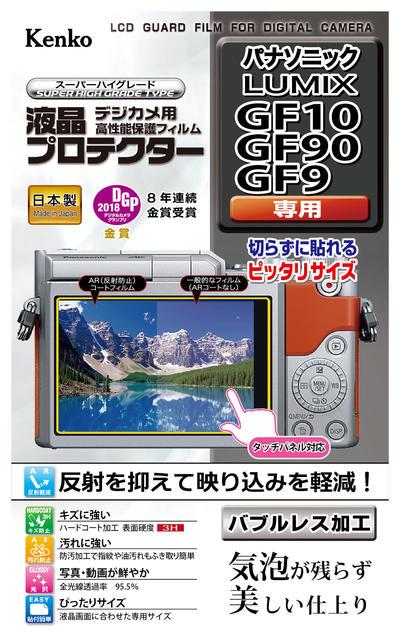 液晶プロテクター パナソニック LUMIX GF10 / GF90 / GF9 用画像