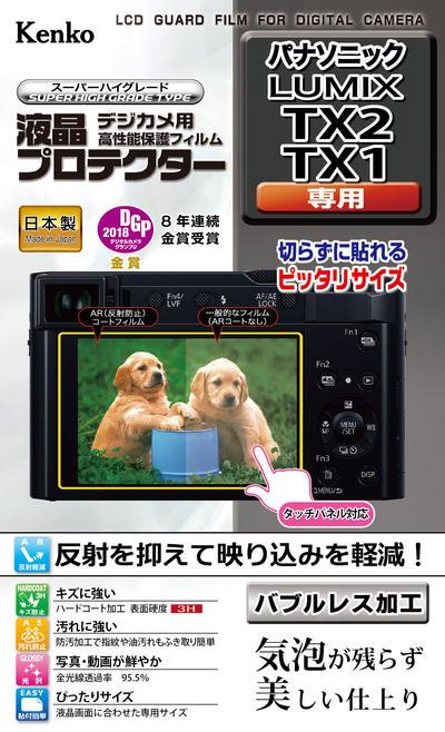 液晶プロテクター パナソニック LUMIX TX2/TX1 用画像