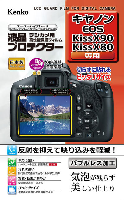 液晶プロテクター キヤノン EOS Kiss X90 / EOS Kiss X80 用画像