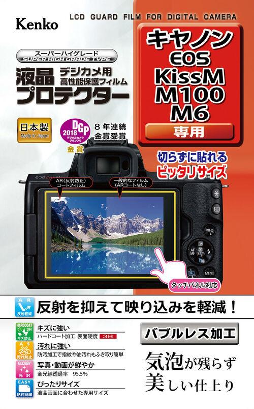 液晶プロテクター キヤノン EOS Kiss M / M100 / M6用 画像1