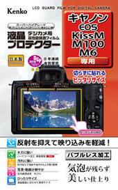 液晶プロテクター キヤノン EOS Kiss M / M100 / M6用