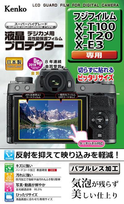 液晶プロテクター 富士フイルム X-T100 / X-T20 / X-E3 用画像