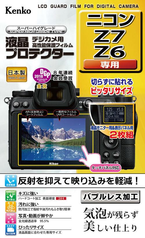 液晶プロテクター ニコン  Z7 / Z6 用 画像1