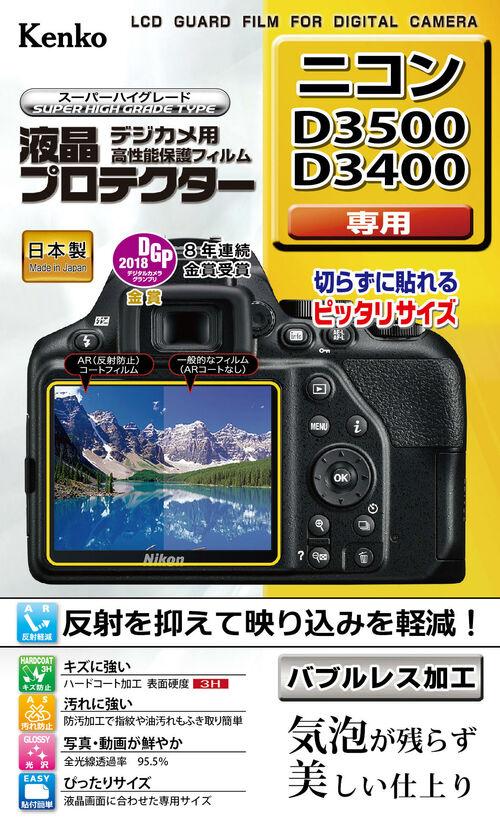 液晶プロテクター ニコン D3500 / D3400 用 画像1