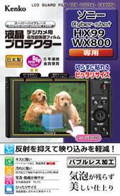 液晶プロテクター ソニーCyber-shot HX99 / WX800用
