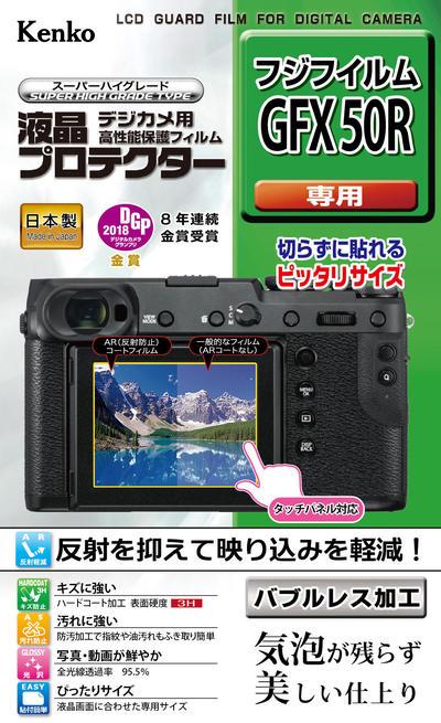液晶プロテクター 富士フイルム GFX50R 用画像