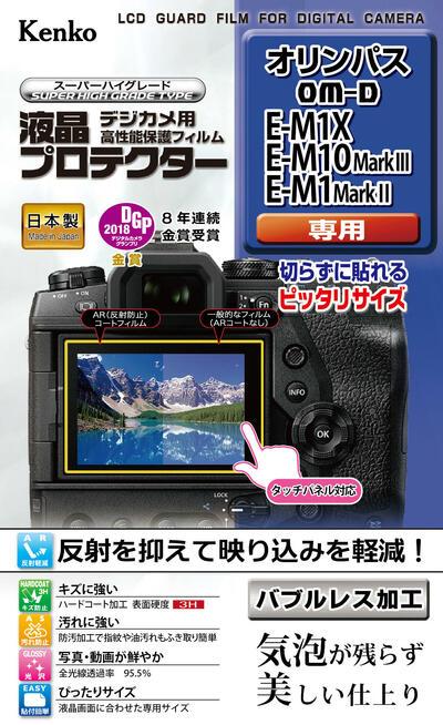 液晶プロテクター OM-D E-M1X / E-M10 MarkIII / E-M1 MarkII画像