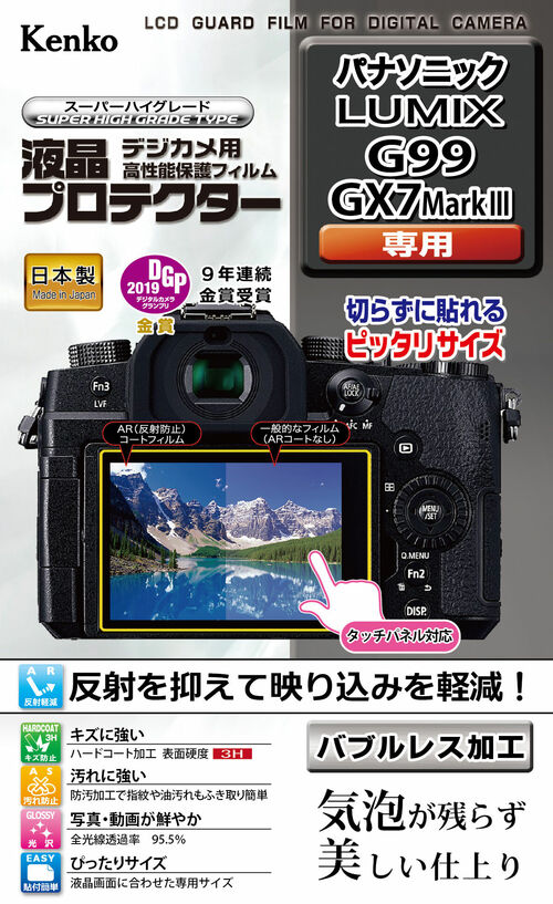 液晶プロテクター パナソニック LUMIX G99 / GX7 MarkⅢ 用 画像1