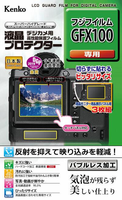 液晶プロテクター 富士フイルム GFX100 用画像