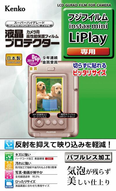 液晶プロテクター 富士フイルム instax mini LiPlay 用画像