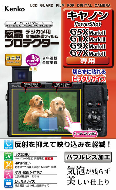 液晶プロテクター キヤノン PowerShot G5X MarkII / G1X MarkIII / G9X MarkII / G7XMarkII 用 画像
