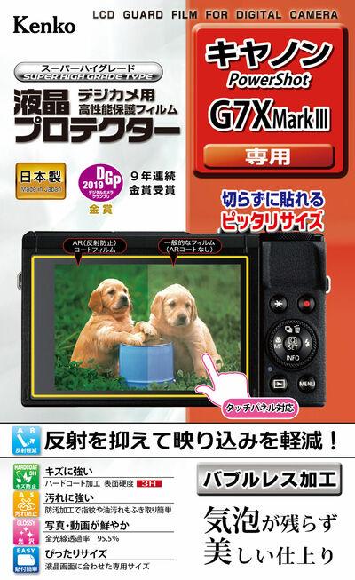 液晶プロテクター キヤノン PowerShot G7X MarkIII 用 画像