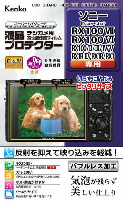液晶プロテクター ソニー RX100VII / RX100VI / RX100II・III・Ⅳ・Ⅴ/  RX1RII/RX1R/RX1 用 画像