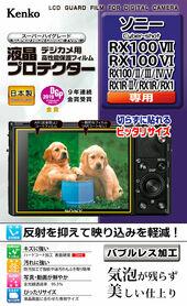 液晶プロテクター ソニー RX100VII / RX100VI / RX100II・III・Ⅳ・Ⅴ/  RX1RII/RX1R/RX1 用
