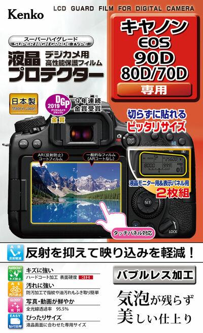 液晶プロテクター キヤノン  EOS 90D / 80D / 70D 用  画像