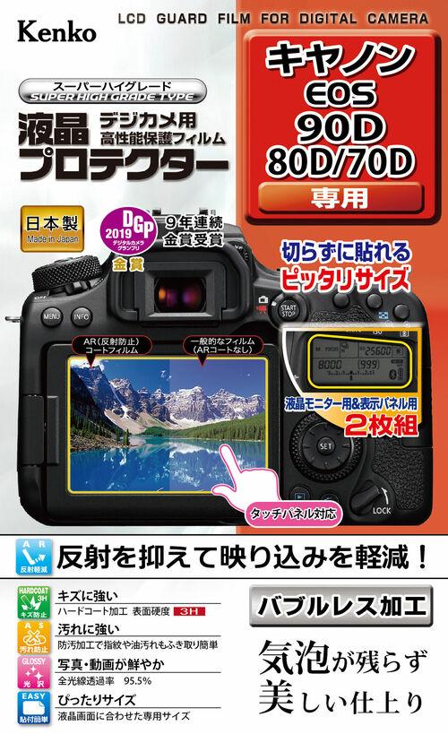 液晶プロテクター キヤノン  EOS 90D / 80D / 70D 用   画像1