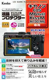 液晶プロテクター EOS M6MarkⅡ / KissM / M100 / M6 用